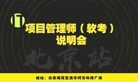项目管理师说明会【北京站】
