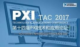 参加NI第十四届PXI技术和应用论坛赢取iPhone7、华为手表大奖