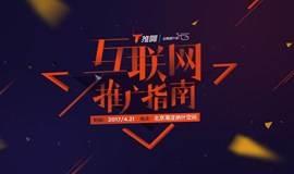 互联网推广指南,4月21日北京站