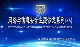 网络与信息安全主题沙龙系列(八)