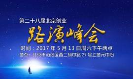 第二十八届北京创业路演峰会