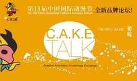 2017第十三届中国国际动漫产业高峰论坛