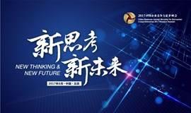 2017(第四届)中国企业竞争力夏季峰会