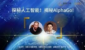 探秘人工智能!揭秘AlphaGo!  AI学院招募