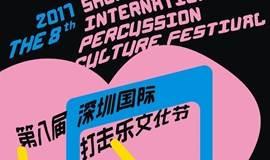 第八届深圳国际打击乐文化节(最后一轮抢票:5月3日20点开启,抢完即止,门票需自取)