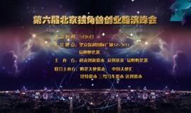 北京独角兽创业路演峰会