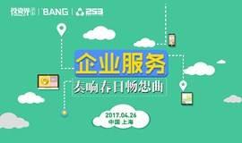 【投资界&Mr BANG】4.26 沙龙路演——企业服务:奏响春日畅想曲