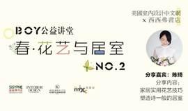 西西弗书店 |  春·花艺与居室- BOY公益讲堂系列活动第二期