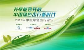 2017年中国绿色出行论坛--共享能否开启中国绿色出行新时代