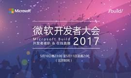 """2017微软开发者大会""""开发者夜趴""""& 在线直播——北京站"""