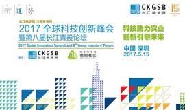 2017全球科技创新峰会暨第八届长江青投论坛