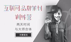第九课堂互联网品牌策划训练营第11期【深圳站】