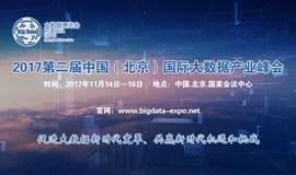 2017第二届中国(北京)国际大数据产业峰会
