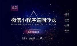 微信小程序巡回沙龙——上海站