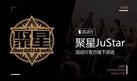 """活动行""""聚星计划""""VOL.06上海站--为什么他们的活动那么火?"""