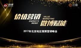 价值营销 微博赋能-2017年北京地区微博营销峰会