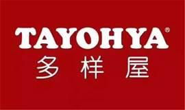 香港广场妙厨大比拼,赢妙厨铁板烧