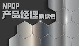 NPDP产品经理解读会
