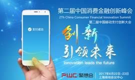 第二届中国消费金融创新峰会