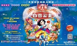 5月丨大型童话音乐人偶剧 《白雪公主》全国顶级大团精品之作!百看不厌的传世经典!