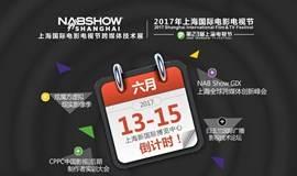 2017 NAB Show Shanghai上海国际电影电视节跨媒体技术展