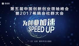 为创业加速 — 第五届中国创新创业领袖峰会 暨希鸥会社群大会