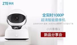 中兴智能摄像机新品分享会