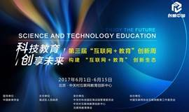 """【第三届""""互联网+教育""""创新周】科技教育 创享未来——2017构建""""互联网+教育""""创新生态!"""