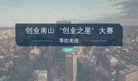 """大赛咨询   第十届创新南山""""创业之星""""大赛7月28日报名截止。"""
