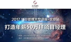打造年薪50万+IT项目经理—北京专场