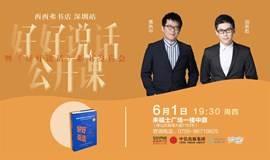 好好说话公开课暨《好好说话》新书签售会  西西弗书店·深圳站
