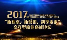 """2017""""新业态,新营销,创想未来""""交互型商业高峰论坛"""