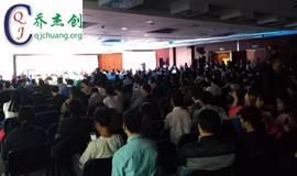 2017共享经济品牌合作论坛