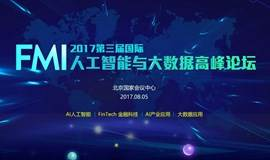 FMI2017第三届国际人工智能与大数据高峰论坛
