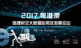 【报名入口】2017粤港澳地理时空大数据应用及发展论坛