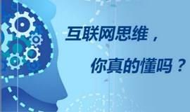 互联网思维独孤九剑:一切爆品背后的逻辑,深度理解互联网思维!