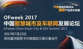 2017中国智慧城市及车联网发展论坛