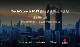 """TechCrunch China 2017 深圳站——""""新制造 硬时代""""富士康产业路演论坛"""