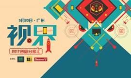 2017视界创意分享汇丨广州站
