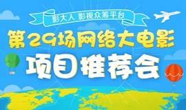【第 29 期】网络电影项目推介会,助力影视发展!