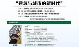 来自世界知名建筑师隈研吾教授的论坛邀约