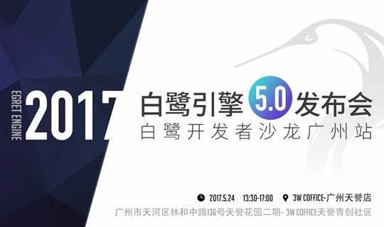 白鹭引擎5.0发布会暨2017白鹭开发者沙龙广州站