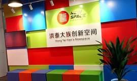 洪泰大族创新空间开放日