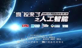 """【投融在线】第六期创业项目路演""""疯""""投来了 之 人工智能"""