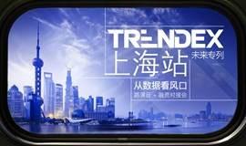「36氪 - 创投助手」TrendEx 未来专列上海站,启明、光速、华创项目首次曝光,行业图谱+大咖圆桌+私密路演仅限50席