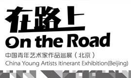 在路上——中国青年艺术家作品巡展