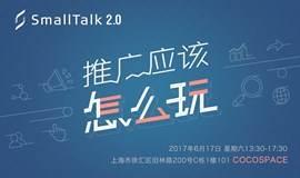 SmallTalk 2.0 - 推广应该怎么玩儿?