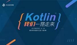 【沪江技术沙龙】 -- Kotlin 我们一路走来