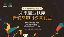 3W大讲堂之未来商业秩序:新消费如何改变创业 ——2017创响中国北京站