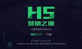 H5营销之道丨深圳站